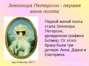 Элеонора Петерсон - первая жена поэта Первой женой поэта стала Элеонора Петерсон