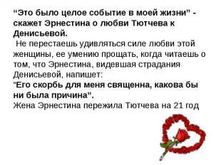 """""""Это было целое событие в моей жизни"""" - скажет Эрнестина о любви Тютчева к Денис"""