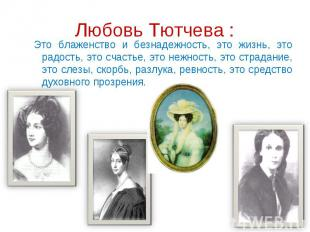 Любовь Тютчева : Это блаженство и безнадежность, это жизнь, это радость, это сча