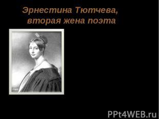 Эрнестина Тютчева, вторая жена поэта Овдовев, поэт женился в 1839 г. на Эрнестин