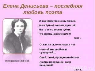 Елена Денисьева – последняя любовь поэта О, как убийственно мы любим,Как в буйно
