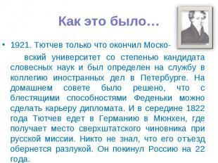 Как это было… 1921. Тютчев только что окончил Моско- вский университет со степен