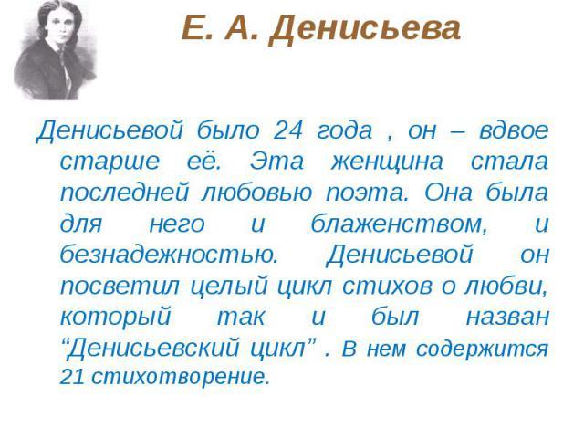 """Е. А. Денисьева Денисьевой было 24 года , он – вдвое старше её. Эта женщина стала последней любовью поэта. Она была для него и блаженством, и безнадежностью. Денисьевой он посветил целый цикл стихов о любви, который так и был назван """"Денисьевский ци…"""