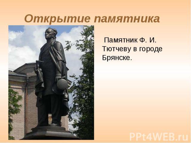 Открытие памятника Памятник Ф. И. Тютчеву в городе Брянске.