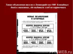 Такие объявления висели в Ленинграде все 900 блокадных дней в магазинах, где выд