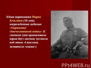 Юная партизанка Мария Кузьмина (18 лет), награжденная медалью «Партизану Отечест