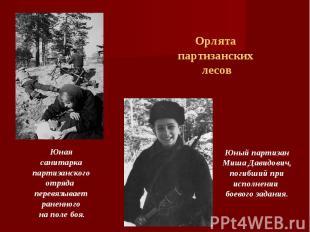Орлята партизанских лесов Юнаясанитарка партизанского отряда перевязывает раненн