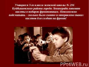 Учащиеся 3-го класса женской школы № 216 Куйбышевского района города Ленинграда