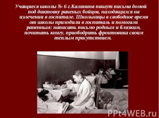 Учащиеся школы № 6 г.Калинина пишут письма домой под диктовку раненых бойцов, на