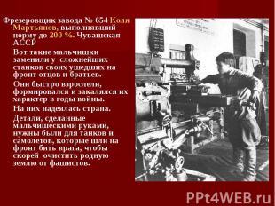 Фрезеровщик завода № 654 Коля Мартьянов, выполнявший норму до 200 %. Чувашская А