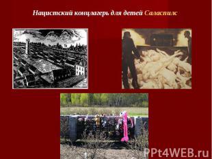 Нацистский концлагерь для детей Саласпилс