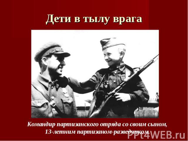 Дети в тылу врага Командир партизанского отряда со своим сыном, 13-летним партизаном-разведчиком.