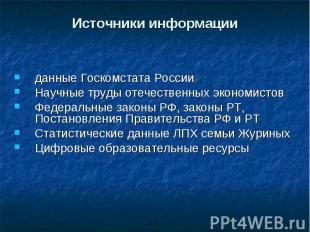 Источники информации данные Госкомстата РоссииНаучные труды отечественных эконом