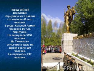 Перед войной население Чернушинского района составляло 47 тыс. человек.В ряды Кр