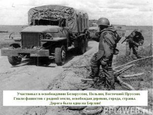 Участвовал в освобождении Белоруссии, Польши, Восточной Пруссии. Гнали фашистов