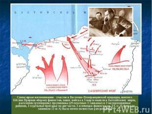 Самое яркое воспоминание - участие в Восточно-Померанцевской операции, взятие г.