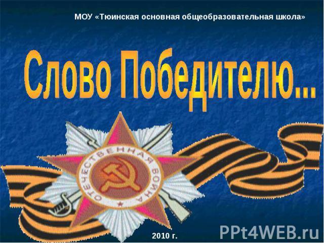 МОУ «Тюинская основная общеобразовательная школа» Слово Победителю...