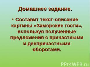 Домашнее задание. Составит текст-описание картины «Заморские гости», используя п