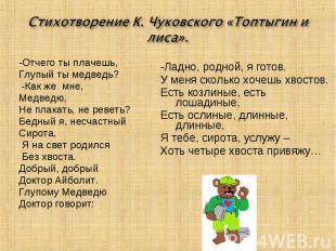 Стихотворение К. Чуковского «Топтыгин и лиса». -Отчего ты плачешь, Глупый ты мед