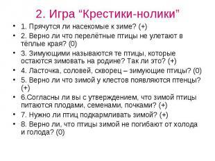 """2. Игра """"Крестики-нолики"""" 1. Прячутся ли насекомые к зиме? (+)2. Верно ли что пе"""