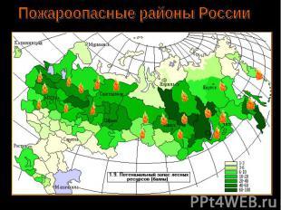 Пожароопасные районы России