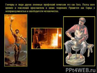Гончары и люди других огненных профессий почитали его как бога. Поэты всех време