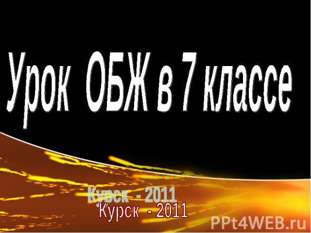 Урок ОБЖ в 7 классе Курск - 2011