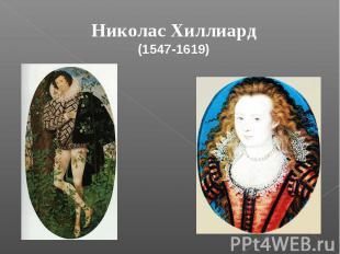 Николас Хиллиард(1547-1619)