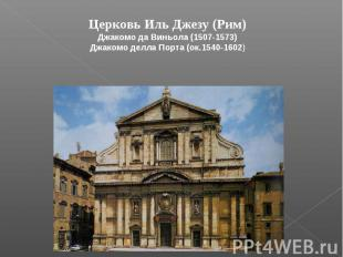 Церковь Иль Джезу (Рим)Джакомо да Виньола (1507-1573)Джакомо делла Порта (ок.154