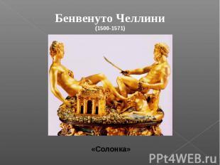 Бенвенуто Челлини(1500-1571) «Солонка»