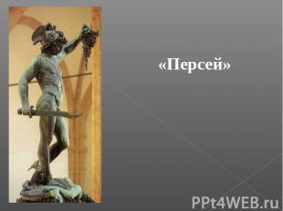 «Персей»