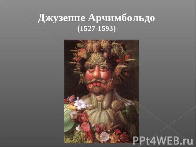 Джузеппе Арчимбольдо(1527-1593)