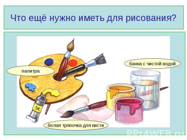 Что ещё нужно иметь для рисования?
