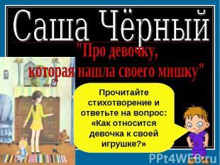 """Саша Чёрный""""Про девочку, которая нашла своего мишку""""Прочитайте стихотворение и о"""