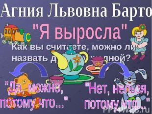 """Агния Львовна Барто """"Я выросла""""""""Да, можно,потому что...""""""""Нет, нельзя,потому что."""
