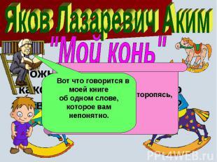 """Яков Лазаревич Аким """"Мой конь"""" Вот что говорится в моей книгеоб одном слове, кот"""