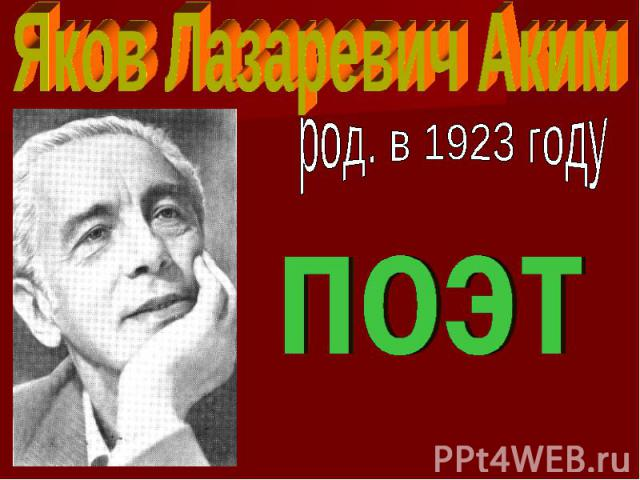 Яков Лазаревич Аким род. в 1923 годупоэт