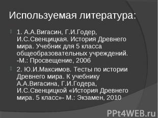 Используемая литература: 1. А.А.Вигасин, Г.И.Годер, И.С.Свенцицкая. История Древ