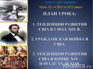 Блок 4: «Две Америки»Урок 22: «США в ХIХ веке» План урока: 1. Тенденции развития
