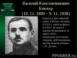 Василий Константинович Блюхер(19. 11. 1889 – 9. 11. 1938) Родился в крестьянской