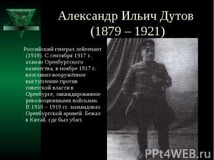 Александр Ильич Дутов (1879 – 1921) Российский генерал лейтенант (1919). С сентя