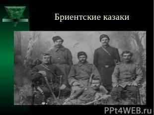 Бриентские казаки