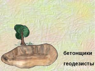 бетонщики геодезисты