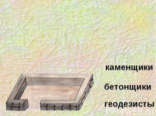 каменщикибетонщикигеодезисты