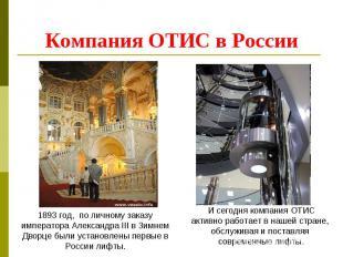 Компания ОТИС в России 1893 год, по личному заказу императора Александра III в З