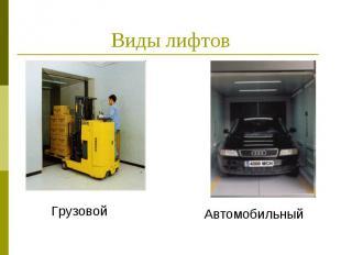 Виды лифтов Грузовой Автомобильный