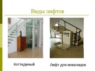 Виды лифтов Коттеджный Лифт для инвалидов