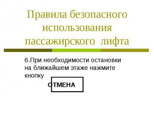 Правила безопасного использования пассажирского лифта 6.При необходимости остано