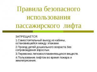 Правила безопасного использования пассажирского лифта ЗАПРЕЩАЕТСЯ:1.Самостоятель