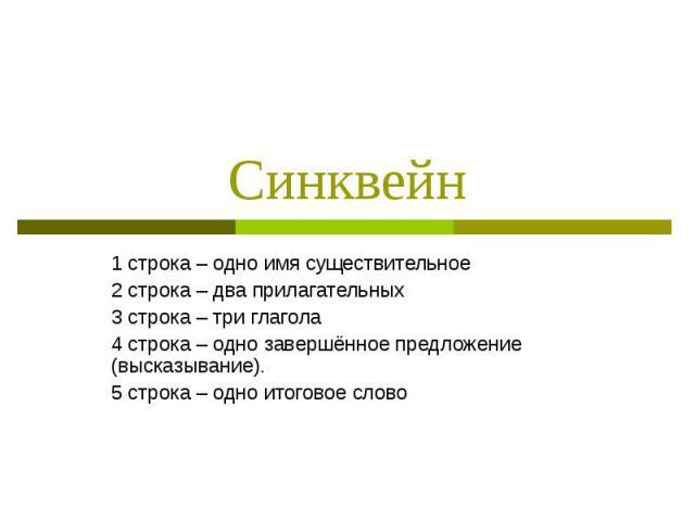 Синквейн 1 строка – одно имя существительное2 строка – два прилагательных3 строка – три глагола4 строка – одно завершённое предложение (высказывание).5 строка – одно итоговое слово